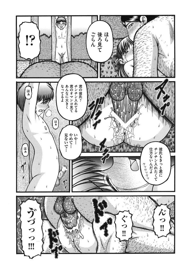 【エロ漫画】女子小学生をハンティングしておっさんたちがレイプする!気絶したままちんぽを突っ込まれてしまう極悪ゲーム!00013