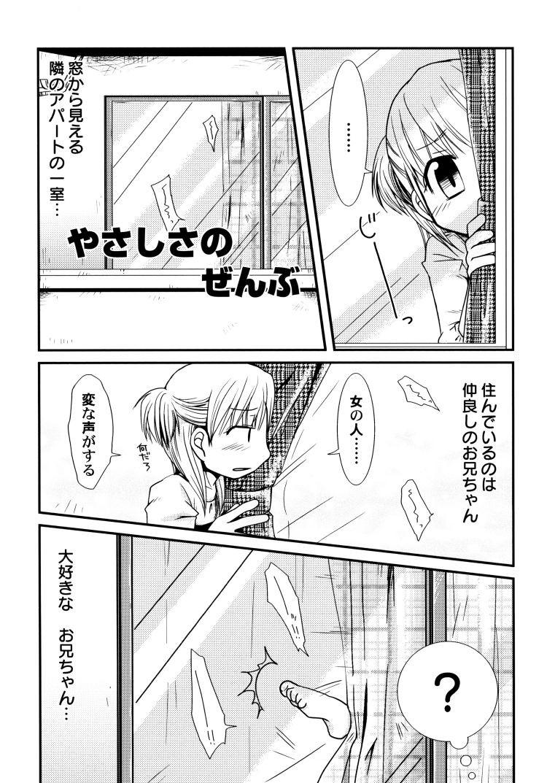 【エロ漫画】お隣の大好きなお兄ちゃんが悲しそうな顔をするからこどもまんこに中出しセックスで処女をあげる!00001