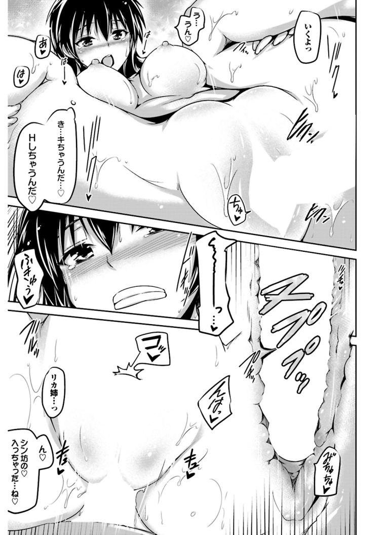 【エロ漫画】黒髪ロングの女子高生幼馴染と秘密基地で雨宿りしていたらエロ本を見つけてエッチな気分になりラブラブセックスをする!00013