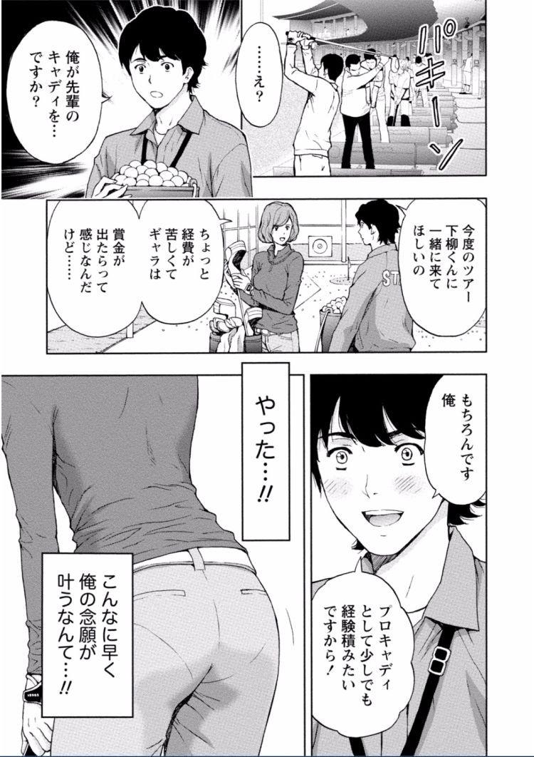 【エロ漫画】巨乳プロゴルファーのキャディになった後輩が試合後のマッサージでホールインワンセックス!00001