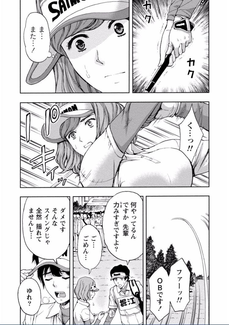 【エロ漫画】巨乳プロゴルファーのキャディになった後輩が試合後のマッサージでホールインワンセックス!00004