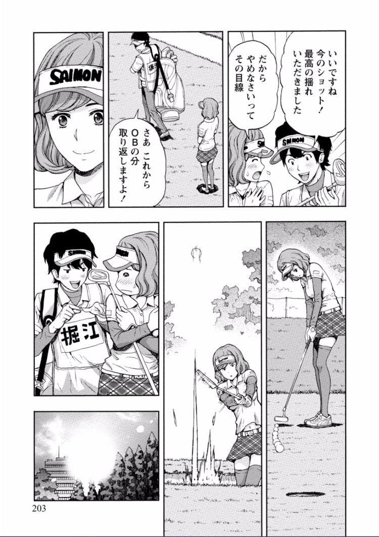 【エロ漫画】巨乳プロゴルファーのキャディになった後輩が試合後のマッサージでホールインワンセックス!00007