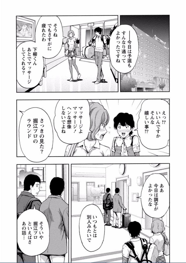 【エロ漫画】巨乳プロゴルファーのキャディになった後輩が試合後のマッサージでホールインワンセックス!00008