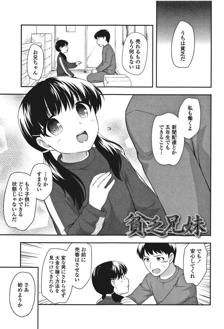 【エロ漫画】黒髪ツインテールの妹とお金のために知らない男の前で近親相姦中出しセックスしてしまう!00001