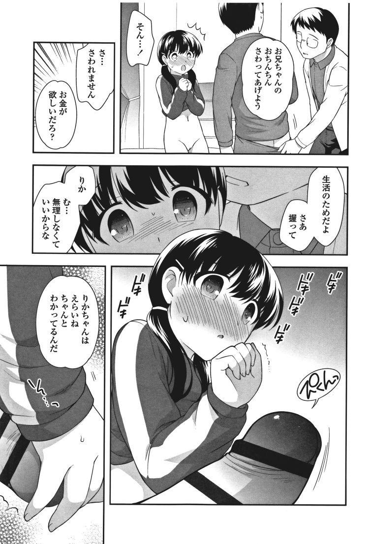 【エロ漫画】黒髪ツインテールの妹とお金のために知らない男の前で近親相姦中出しセックスしてしまう!00005