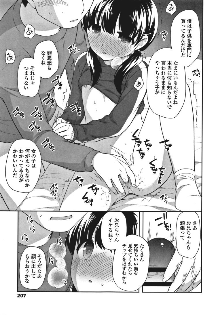 【エロ漫画】黒髪ツインテールの妹とお金のために知らない男の前で近親相姦中出しセックスしてしまう!00007