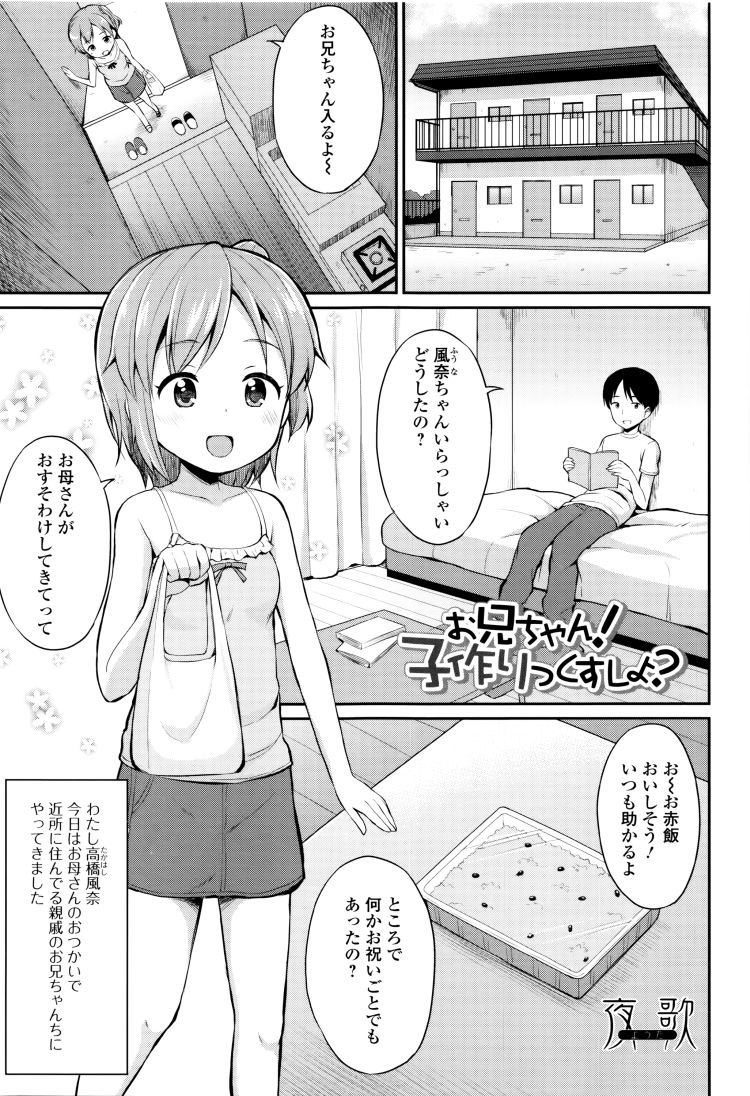 【エロ漫画】ショートヘアーの女子小学生に子作りセックスをねだられちゃって、つるぷにまんこに中出しセックスでおもらし絶頂させる!00001
