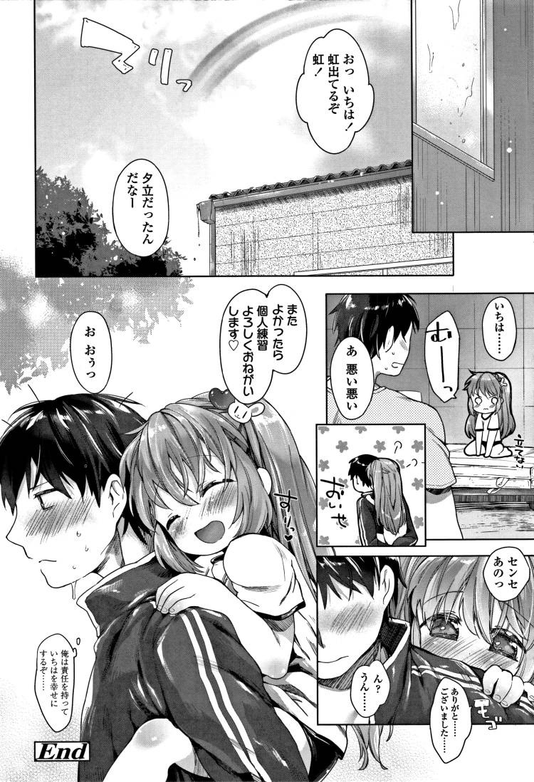 【エロ漫画】小さくてかわいい女子小学生と教師が体育倉庫で体を温めあううちに欲情してしまいこどもまんこに中出しセックスしてしまう!00020