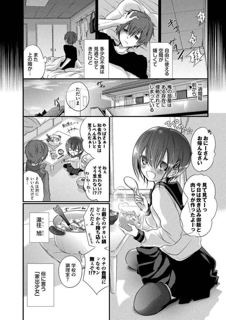 【エロ漫画】虐待されている家出少女女子高生を家に泊めて激しいセックスで嫌なことを全部忘れさせてあげる!00002