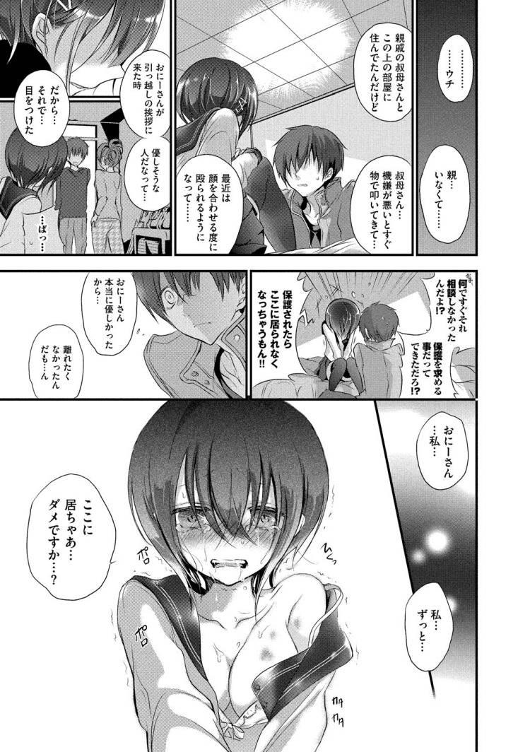 【エロ漫画】虐待されている家出少女女子高生を家に泊めて激しいセックスで嫌なことを全部忘れさせてあげる!00013