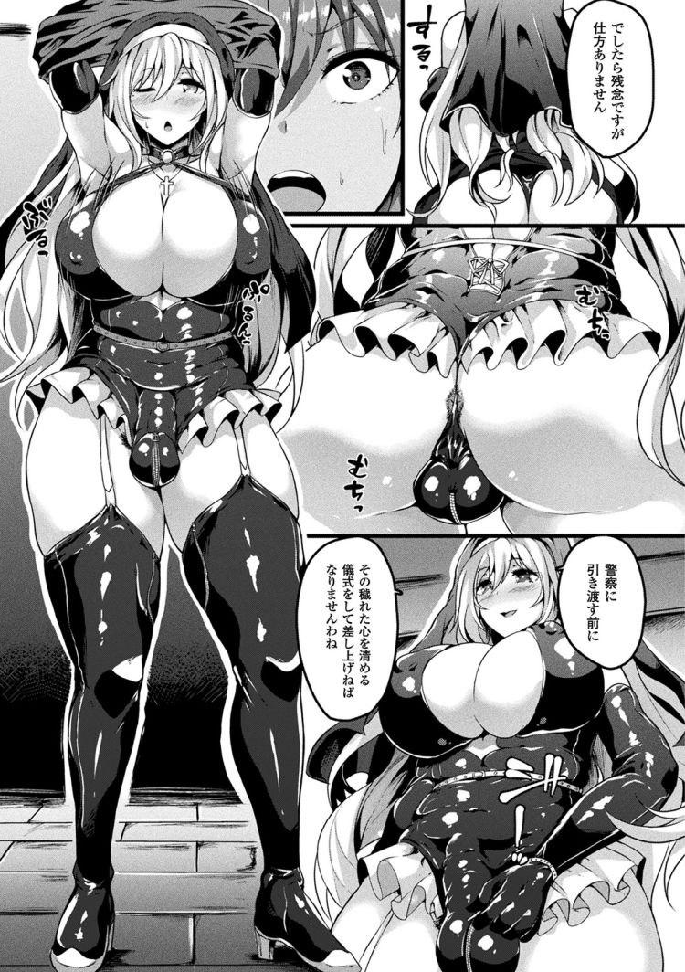 【エロ漫画】女盗賊がふたなり巨乳シスターに捕まり心を清める儀式としてレイプされ人体改造で母乳製造機肉便器にされてしまう!00005