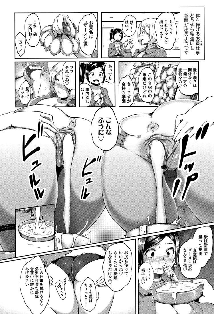【エロ漫画】サッカー部の巨乳マネージャー女子高生達が対戦相手の男子に身体を張ってご奉仕してまんこにアナルに中出ししてもらう!00020