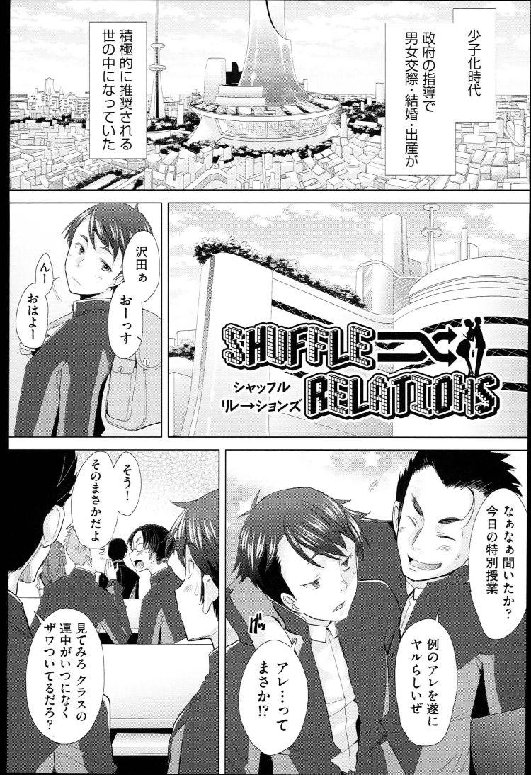 【エロ漫画】クラス一かわいい女子高生と性行為体験教室でセックス!その後もちんぽの感触が忘れられずトイレで生ハメ中出しする!00001