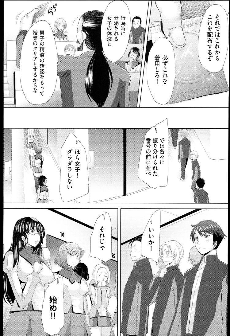 【エロ漫画】クラス一かわいい女子高生と性行為体験教室でセックス!その後もちんぽの感触が忘れられずトイレで生ハメ中出しする!00003