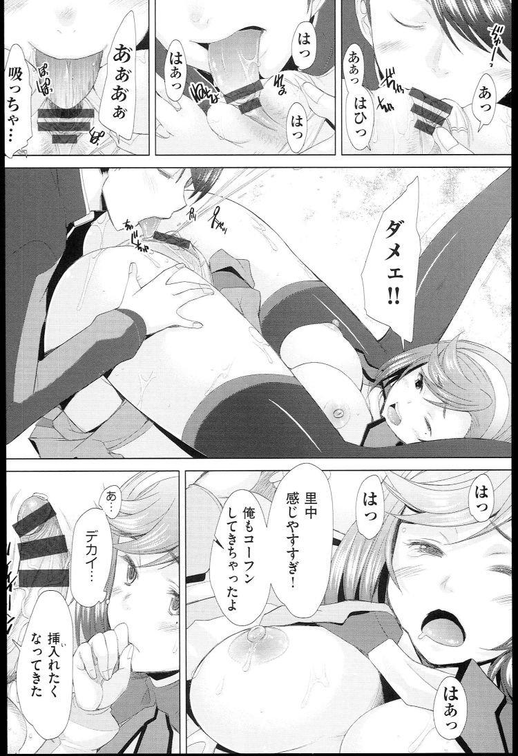【エロ漫画】クラス一かわいい女子高生と性行為体験教室でセックス!その後もちんぽの感触が忘れられずトイレで生ハメ中出しする!00008