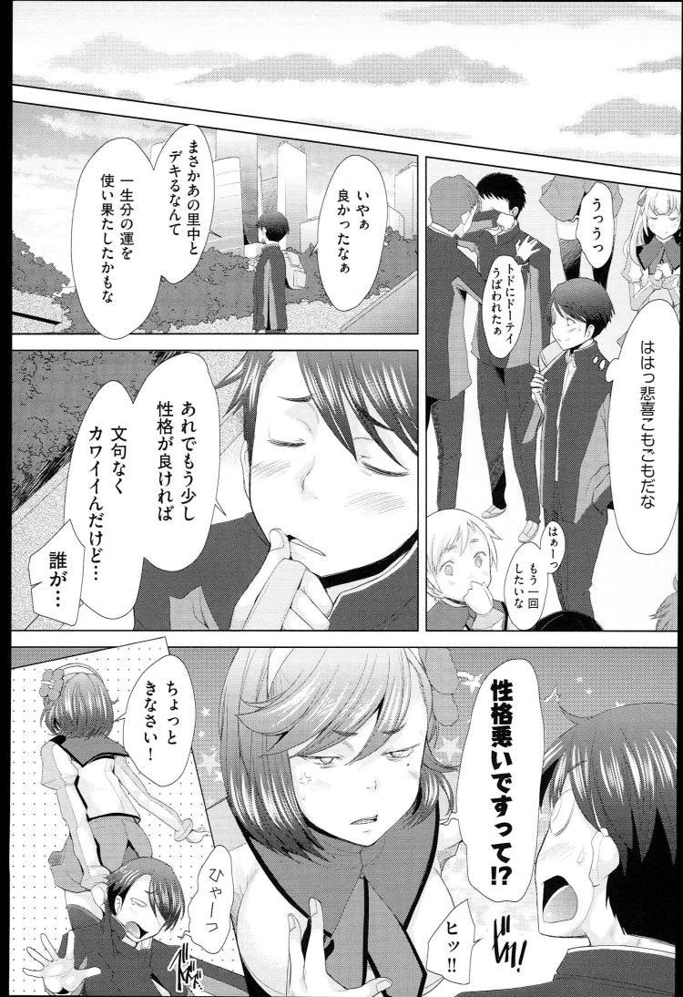 【エロ漫画】クラス一かわいい女子高生と性行為体験教室でセックス!その後もちんぽの感触が忘れられずトイレで生ハメ中出しする!00017