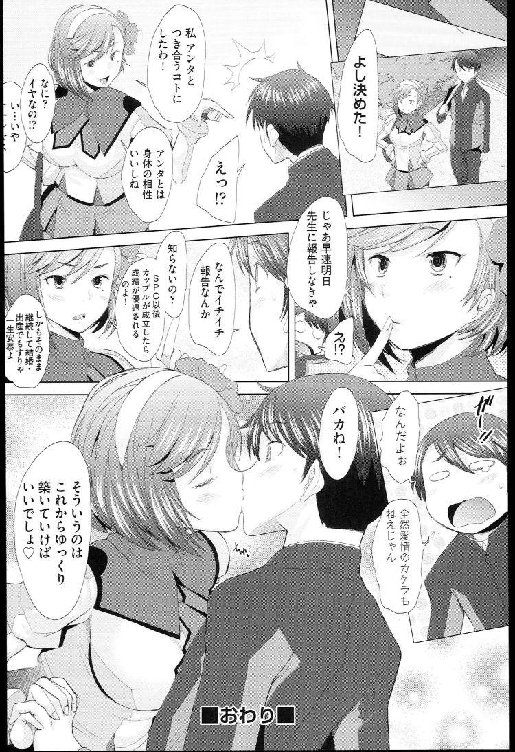 【エロ漫画】クラス一かわいい女子高生と性行為体験教室でセックス!その後もちんぽの感触が忘れられずトイレで生ハメ中出しする!00022