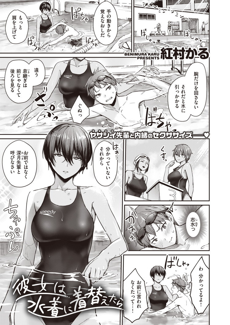 漫画 水泳 エロ