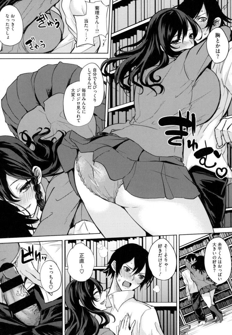 【エロ漫画】超巨乳女子高生に成長した中学の同級生が家に来て誘ってくるからおっぱいにまんこに射精しまくる!00005