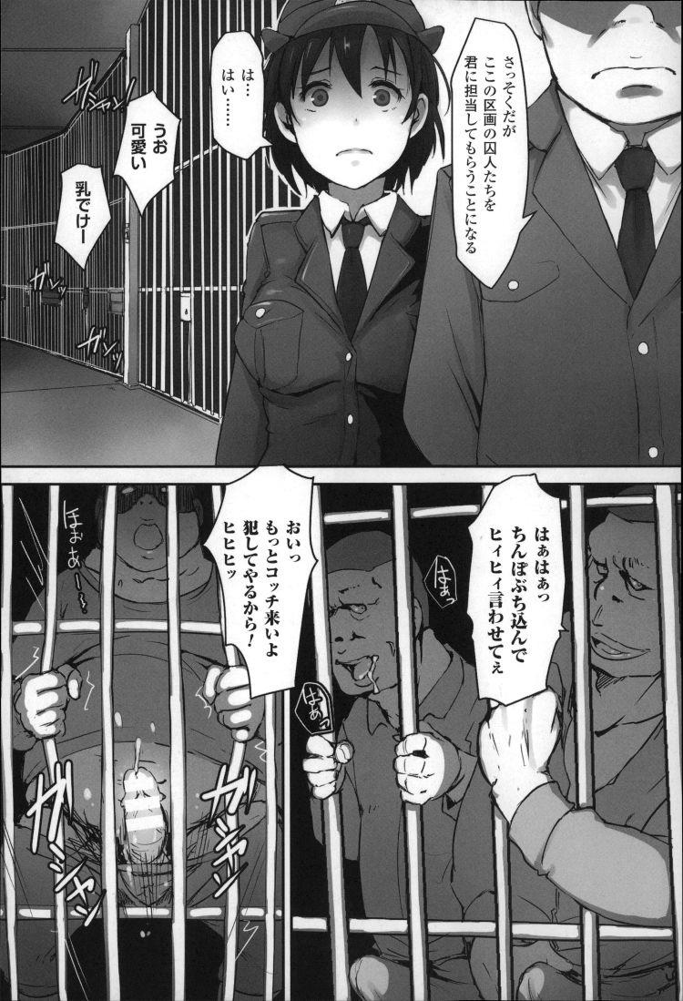 【エロ漫画】新人刑務官が配属されたのは欲求不満の受刑者だらけの刑務所!受刑者のボスに中出し種付けレイプされ他の受刑者にもお口でご奉仕!00002