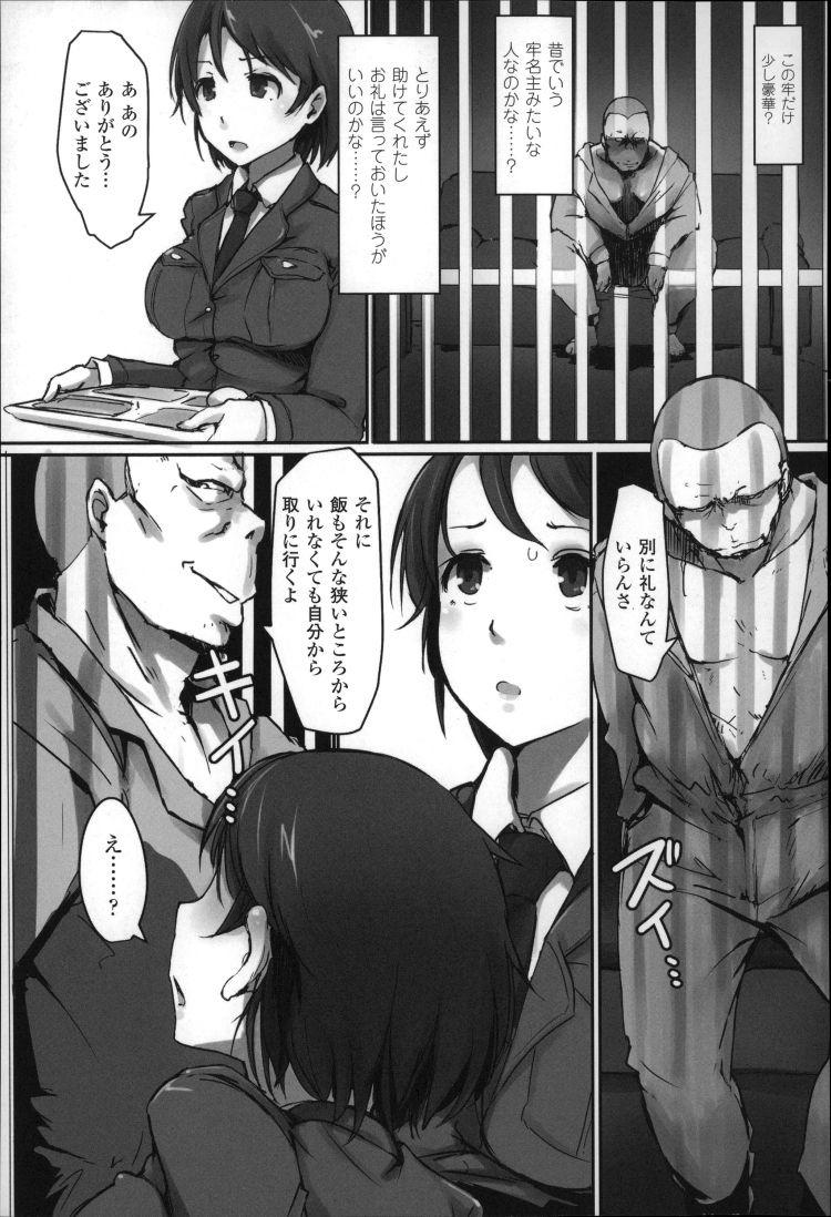 【エロ漫画】新人刑務官が配属されたのは欲求不満の受刑者だらけの刑務所!受刑者のボスに中出し種付けレイプされ他の受刑者にもお口でご奉仕!00008