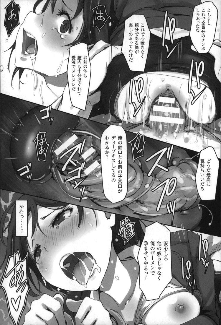 【エロ漫画】新人刑務官が配属されたのは欲求不満の受刑者だらけの刑務所!受刑者のボスに中出し種付けレイプされ他の受刑者にもお口でご奉仕!00019