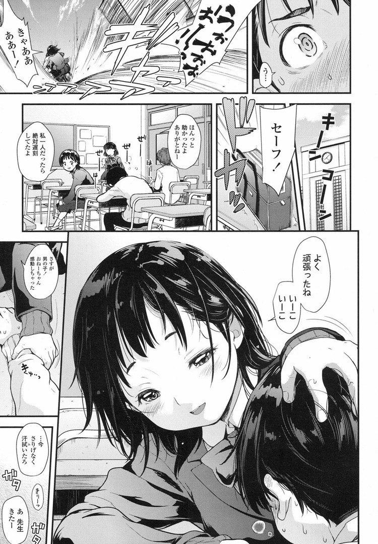 【エロ漫画】黒髪ショートの女子中学生幼馴染が転校すると知り、お互いに気持ちを伝え合って両思いラブラブセックスをする!00003