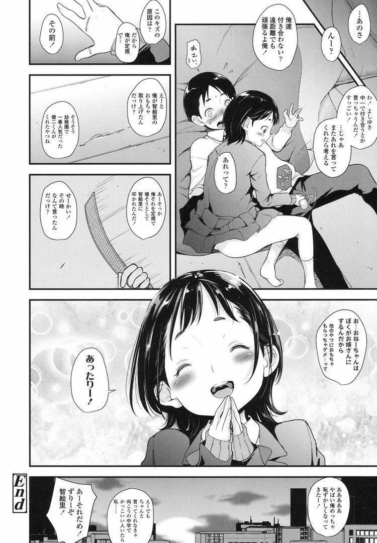 【エロ漫画】黒髪ショートの女子中学生幼馴染が転校すると知り、お互いに気持ちを伝え合って両思いラブラブセックスをする!00020