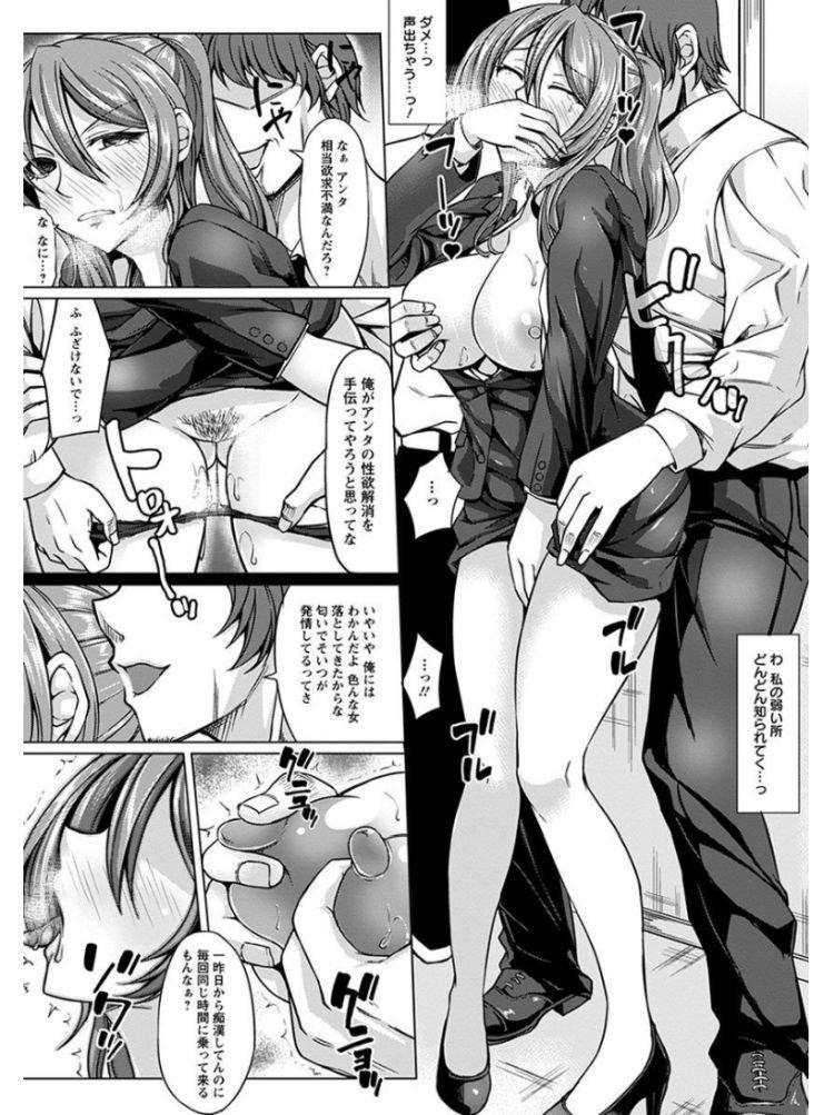 【エロ漫画】欲求不満のOLがバスで痴漢され挿入される!それでも物足りないOLは深夜の乱交セックス専用バスに乗り込む!00005