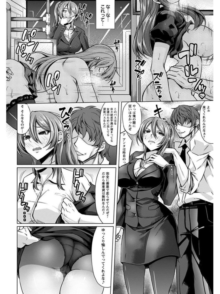 【エロ漫画】欲求不満のOLがバスで痴漢され挿入される!それでも物足りないOLは深夜の乱交セックス専用バスに乗り込む!00014