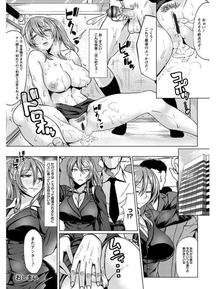【エロ漫画】欲求不満のOLがバスで痴漢され挿入される!それでも物足りないOLは深夜の乱交セックス専用バスに乗り込む!00020
