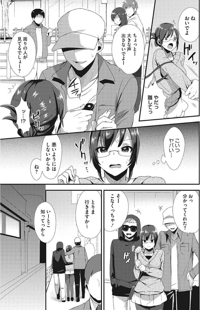 【エロ漫画】大人しい眼鏡女子高生がナンパされレイプされて淫乱ビッチ覚醒!もっと突いてとおねだりして2穴挿入中出しする!00003