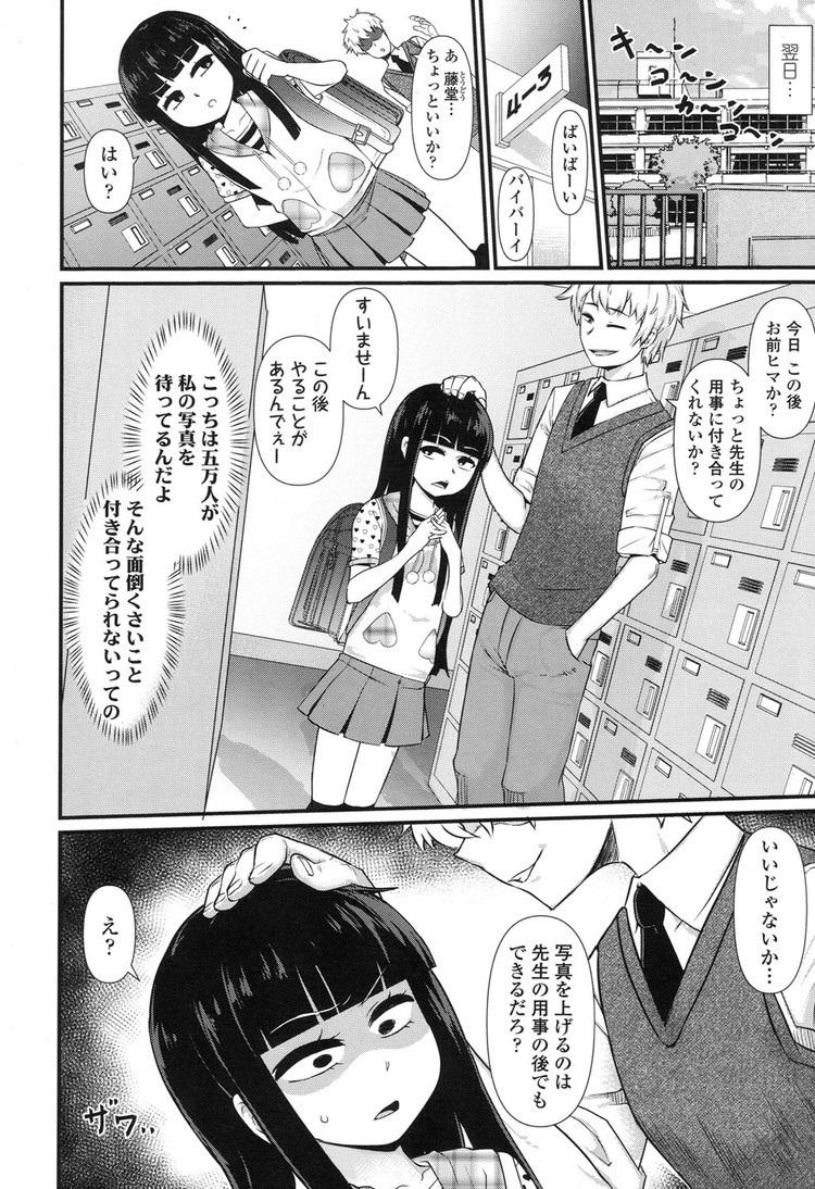 【エロ漫画】黒髪女子小学生が友達のパンツ写真をSNSにアップしているのが教師にバレて脅され大人ちんぽでレイプされて絶頂しまくってしまう!00004