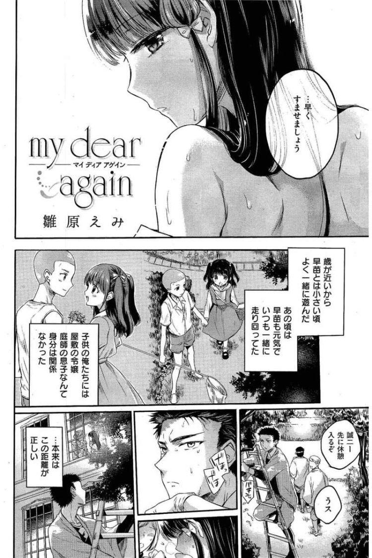 【エロ漫画】体の弱いお屋敷の令嬢と庭師の男が、身分違いの恋だとわかりながらセックスをして愛を確かめ合う!00002