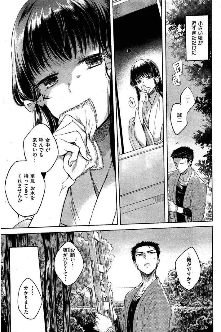 【エロ漫画】体の弱いお屋敷の令嬢と庭師の男が、身分違いの恋だとわかりながらセックスをして愛を確かめ合う!00003
