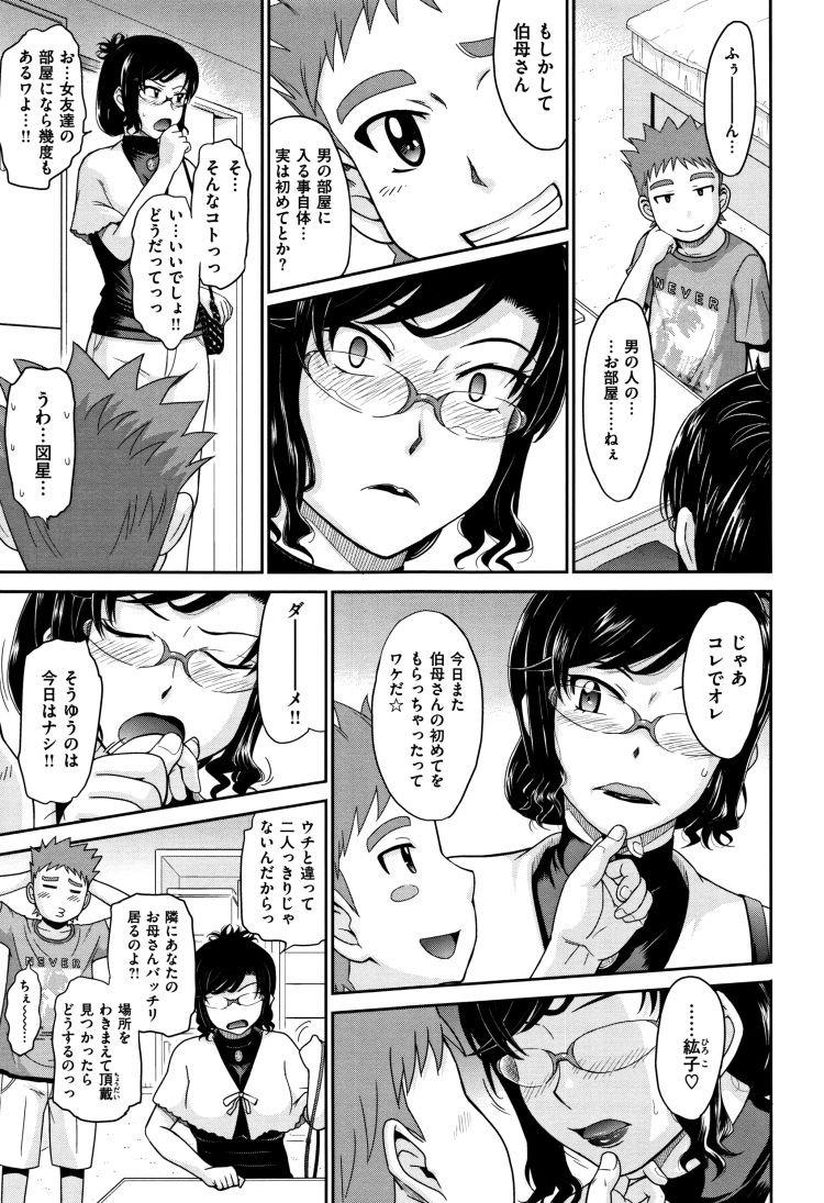 【エロ漫画】黒髪眼鏡の叔母さんを甥っ子がセックス調教!何も考えられなくなった雌まんこにちんぽ挿入してイキ狂いさせる!00005