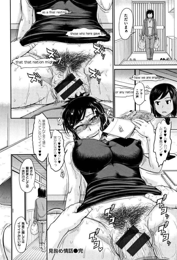 【エロ漫画】黒髪眼鏡の叔母さんを甥っ子がセックス調教!何も考えられなくなった雌まんこにちんぽ挿入してイキ狂いさせる!00028