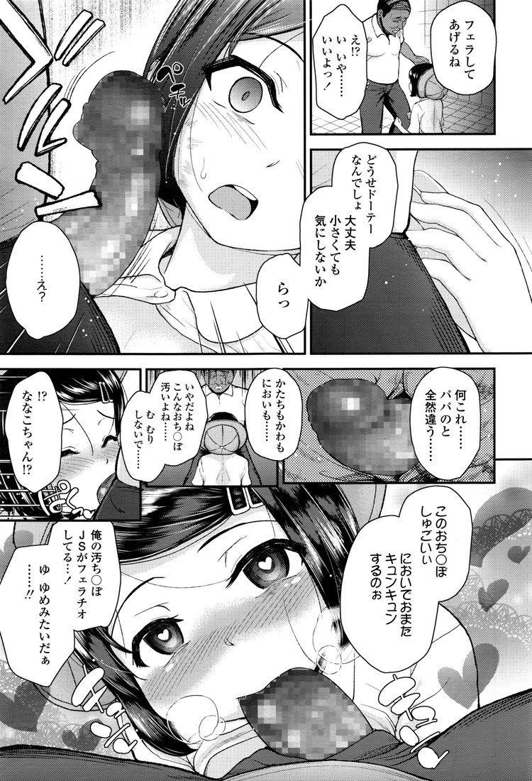 【エロ漫画】変態ロリビッチ女子小学生がロリコンおじさんをナンパしてオナニー撮影してもらってから父親と3P中出しセックスをする!00007