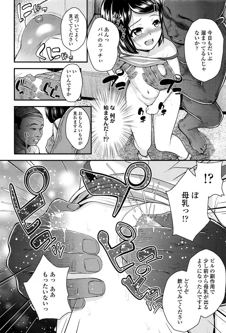 【エロ漫画】変態ロリビッチ女子小学生がロリコンおじさんをナンパしてオナニー撮影してもらってから父親と3P中出しセックスをする!00012