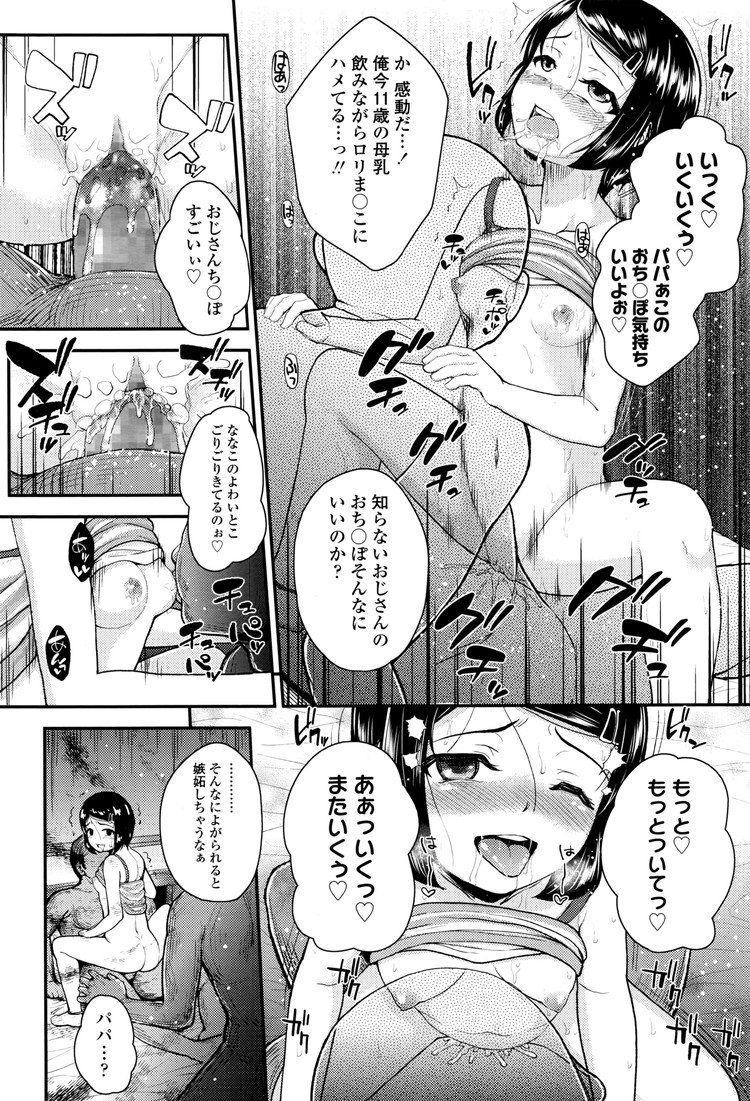 【エロ漫画】変態ロリビッチ女子小学生がロリコンおじさんをナンパしてオナニー撮影してもらってから父親と3P中出しセックスをする!00020