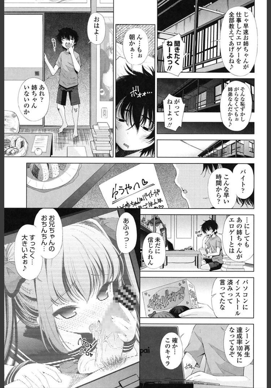 【エロ漫画】エロゲ声優の姉が演技の幅を広げたいと、色んなエロゲシチュエーションで弟と近親相姦中出しセックスをしちゃう!00003