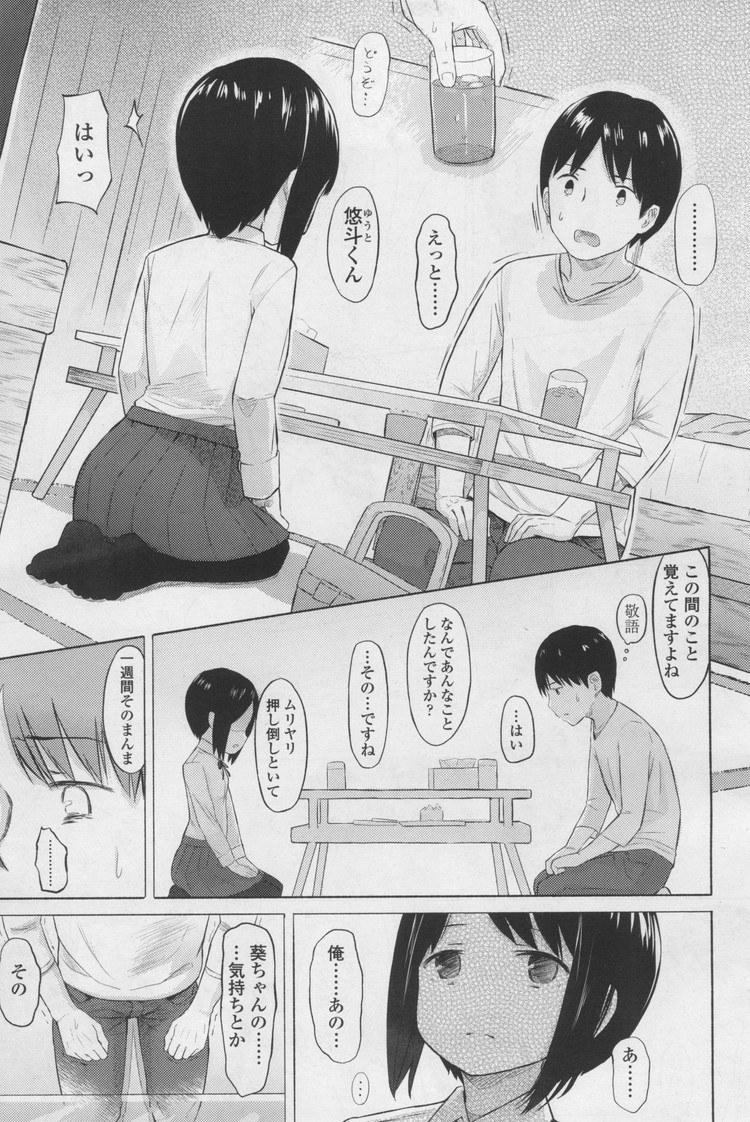 【エロ漫画】ピュアな黒髪ショートの女子小学生の姪のこどもまんこにラブラブ種付け中出しセックスをしてしまう!00003