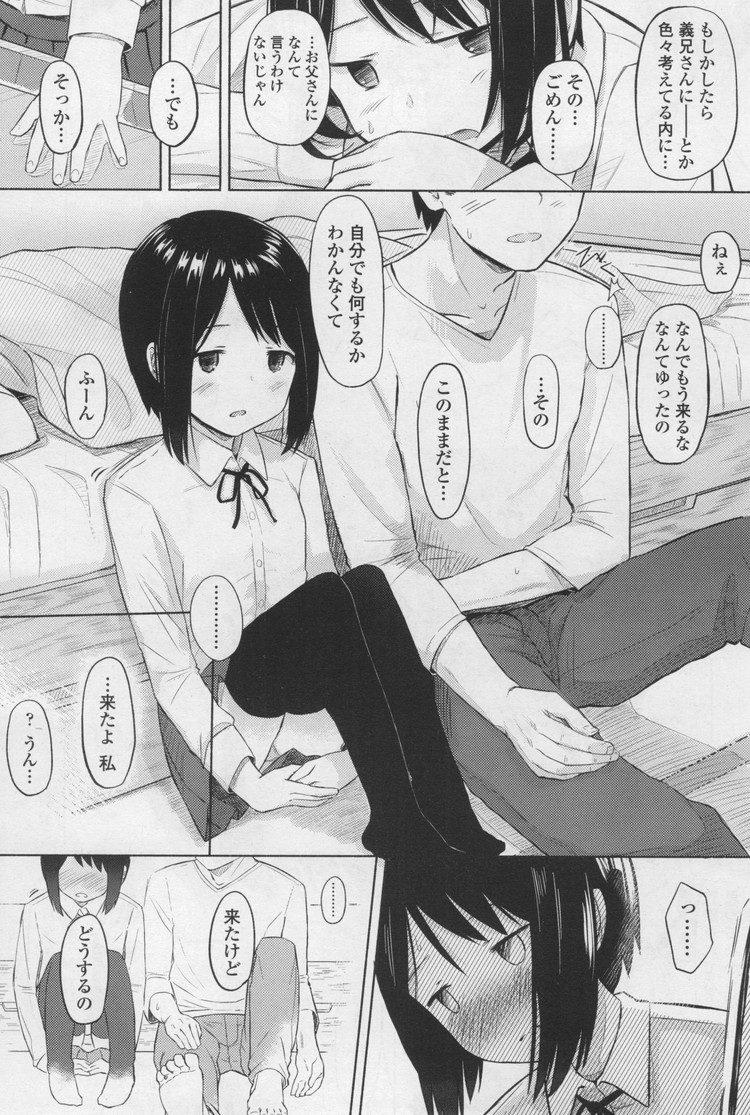 【エロ漫画】ピュアな黒髪ショートの女子小学生の姪のこどもまんこにラブラブ種付け中出しセックスをしてしまう!00005