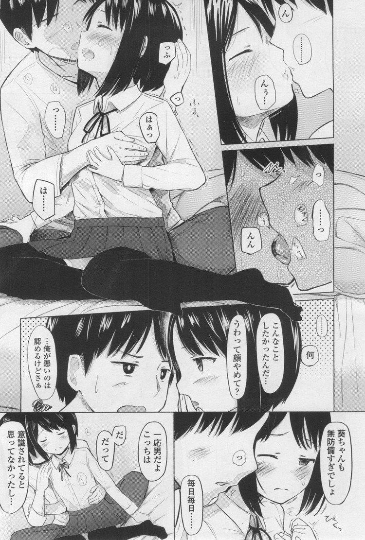 【エロ漫画】ピュアな黒髪ショートの女子小学生の姪のこどもまんこにラブラブ種付け中出しセックスをしてしまう!00006