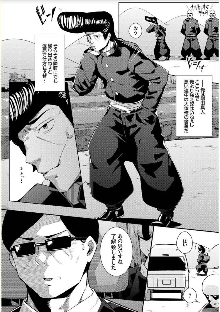 【エロ漫画】硬派ヤンキーの男子がお嬢様女子高生3人組に車に拉致され身動き取れないまま逆レイプでイかされまくってしまう!00002
