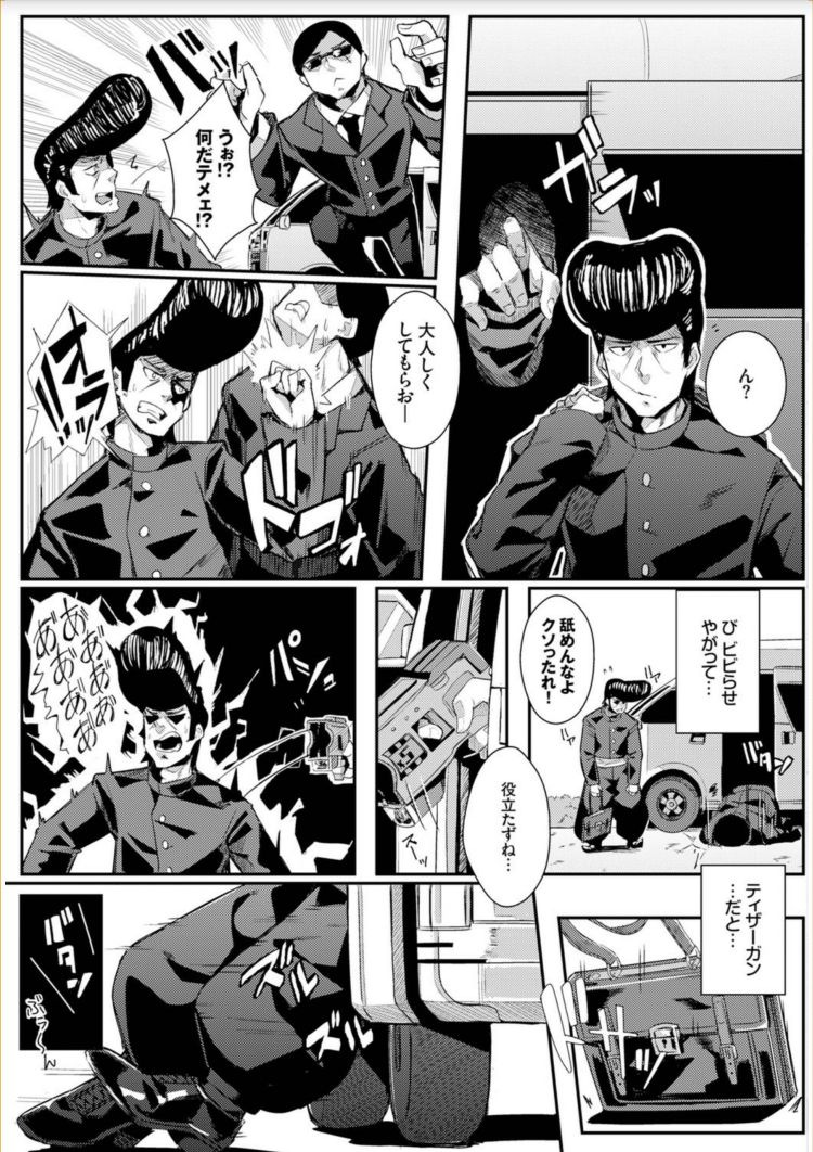 【エロ漫画】硬派ヤンキーの男子がお嬢様女子高生3人組に車に拉致され身動き取れないまま逆レイプでイかされまくってしまう!00003