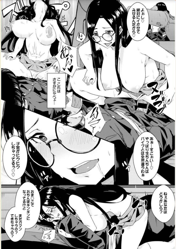 【エロ漫画】硬派ヤンキーの男子がお嬢様女子高生3人組に車に拉致され身動き取れないまま逆レイプでイかされまくってしまう!00008