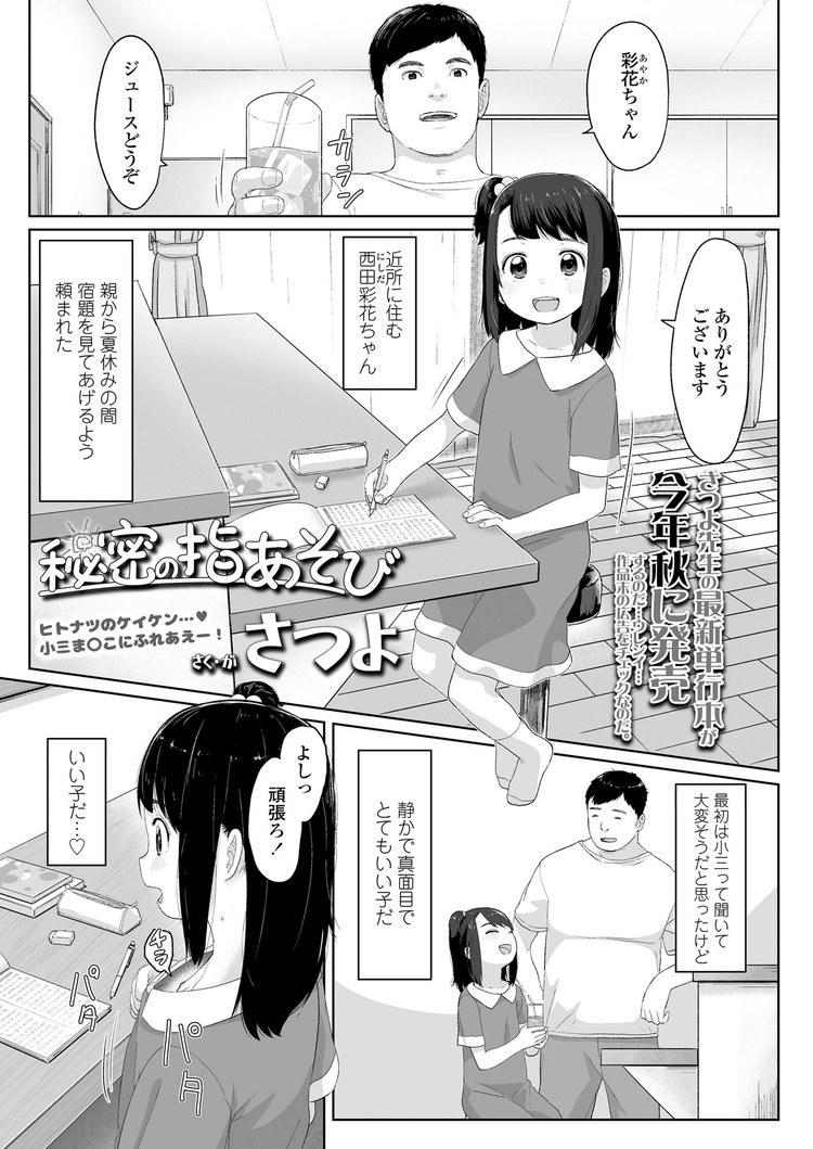 【エロ漫画】黒髪女子小学生が目の前でオナニー遊びを始めたのでちんぽを提供して中出しセックスしてイかせてあげる!00001
