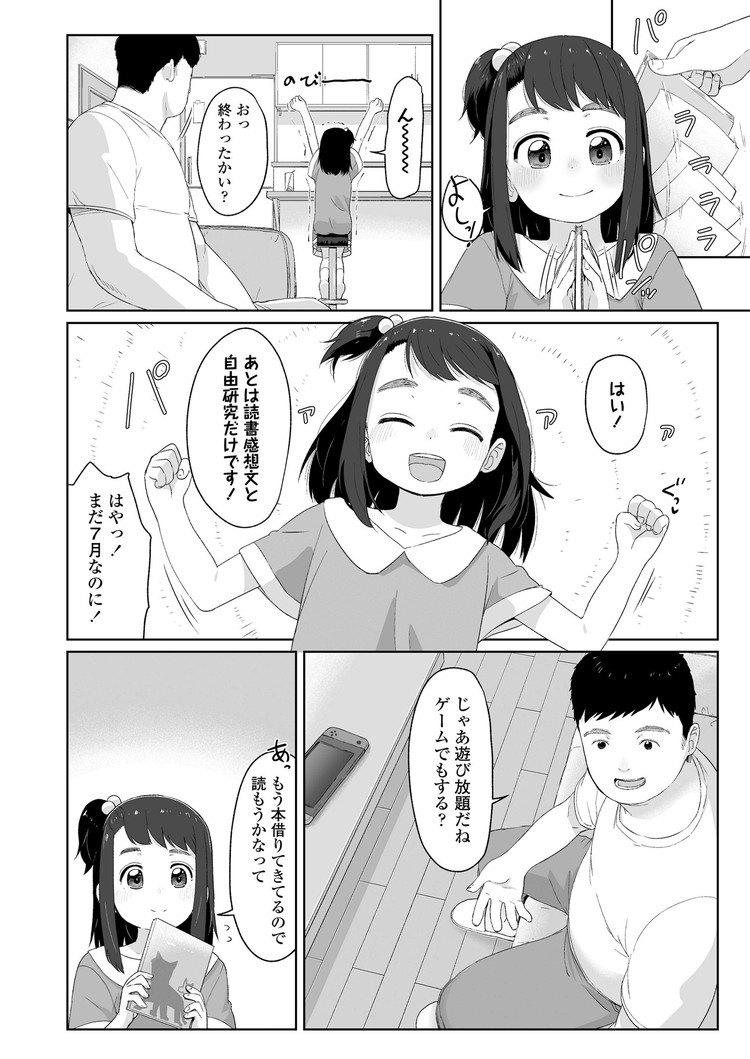 【エロ漫画】黒髪女子小学生が目の前でオナニー遊びを始めたのでちんぽを提供して中出しセックスしてイかせてあげる!00002