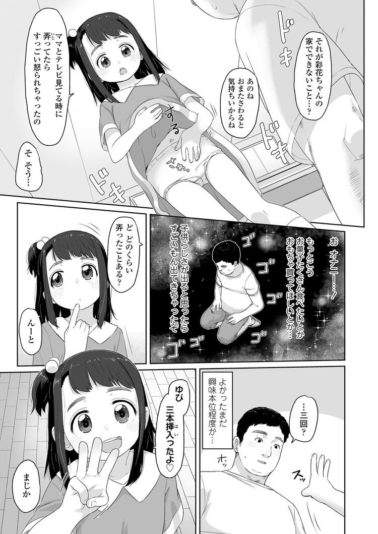 【エロ漫画】黒髪女子小学生が目の前でオナニー遊びを始めたのでちんぽを提供して中出しセックスしてイかせてあげる!00005